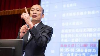 主張恢復18%?韓國瑜發4聲明止血:勿抹黑