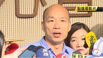 不滿被指恢復18% 韓國瑜怒:沒講的話別塞進來