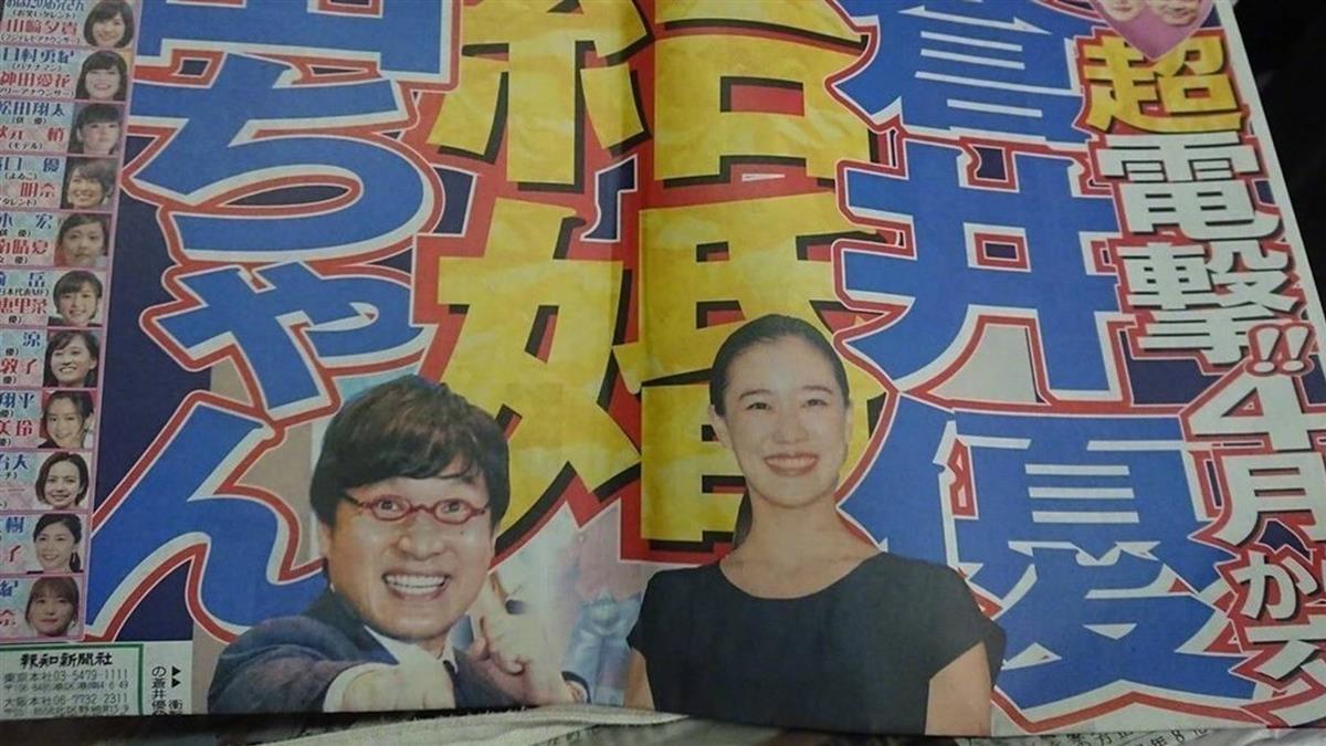 蒼井優閃嫁 新郎是最醜藝人冠軍 交往1個月