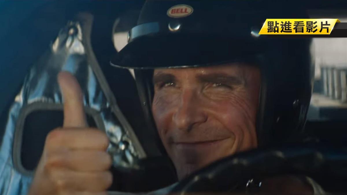 《賽道狂人》重現福特PK法拉利經典賽事