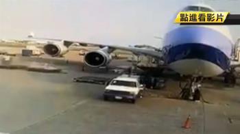 華航好倒楣!747貨機遭聯邦快遞車擦撞機腹