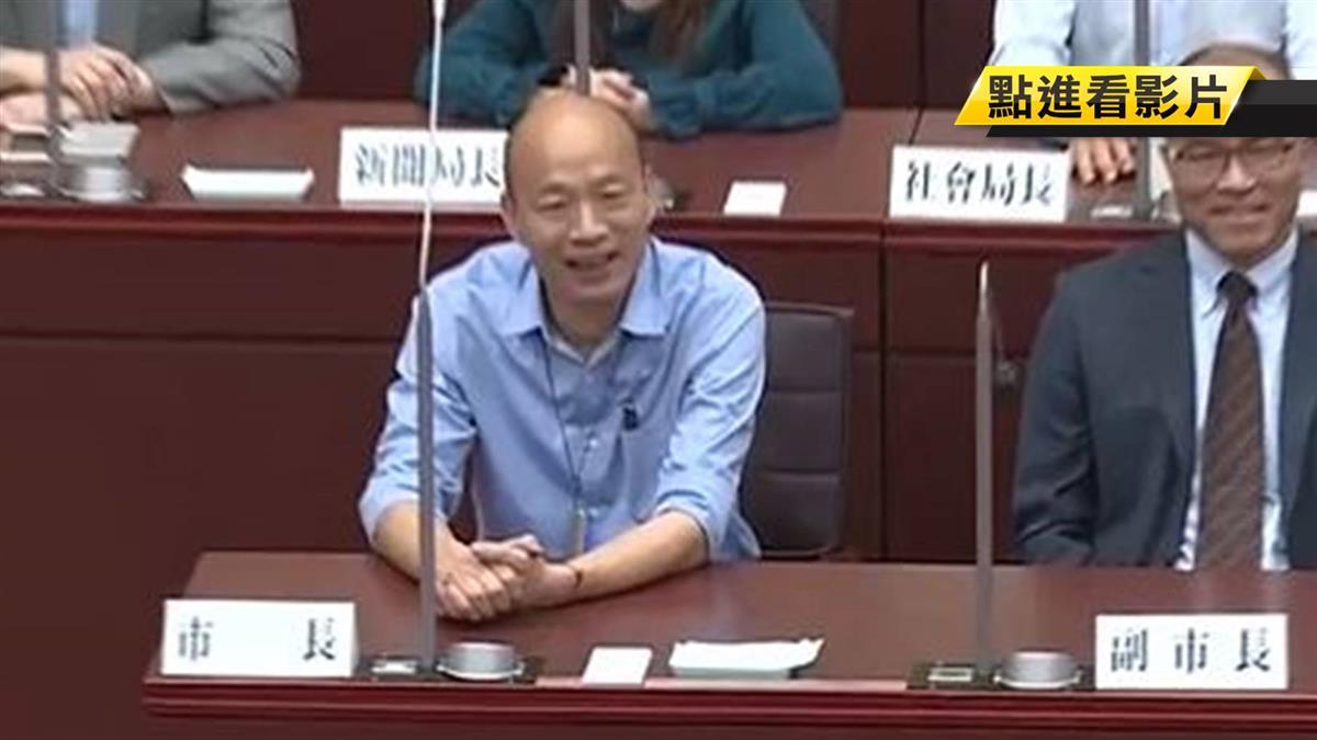 議會閉幕 韓國瑜為議員打高分 綠營虧:下會期見?