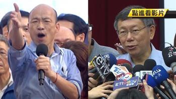 韓國瑜論年改「政府不能失信」 柯P:國家政策勿反覆