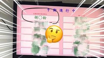 手術室外見「胡O粉」 網求全名:好多聯想詞