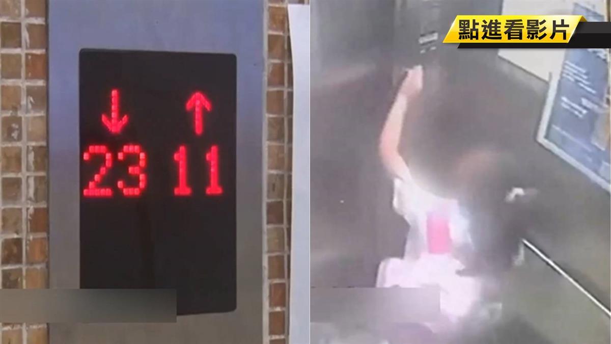 電梯故障19樓急墜 女童一招自救