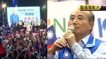 韓、王心結?傳1124與韓國瑜同台謝票遭拒