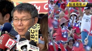 韓國瑜花蓮造勢 柯P:我不會採用這模式
