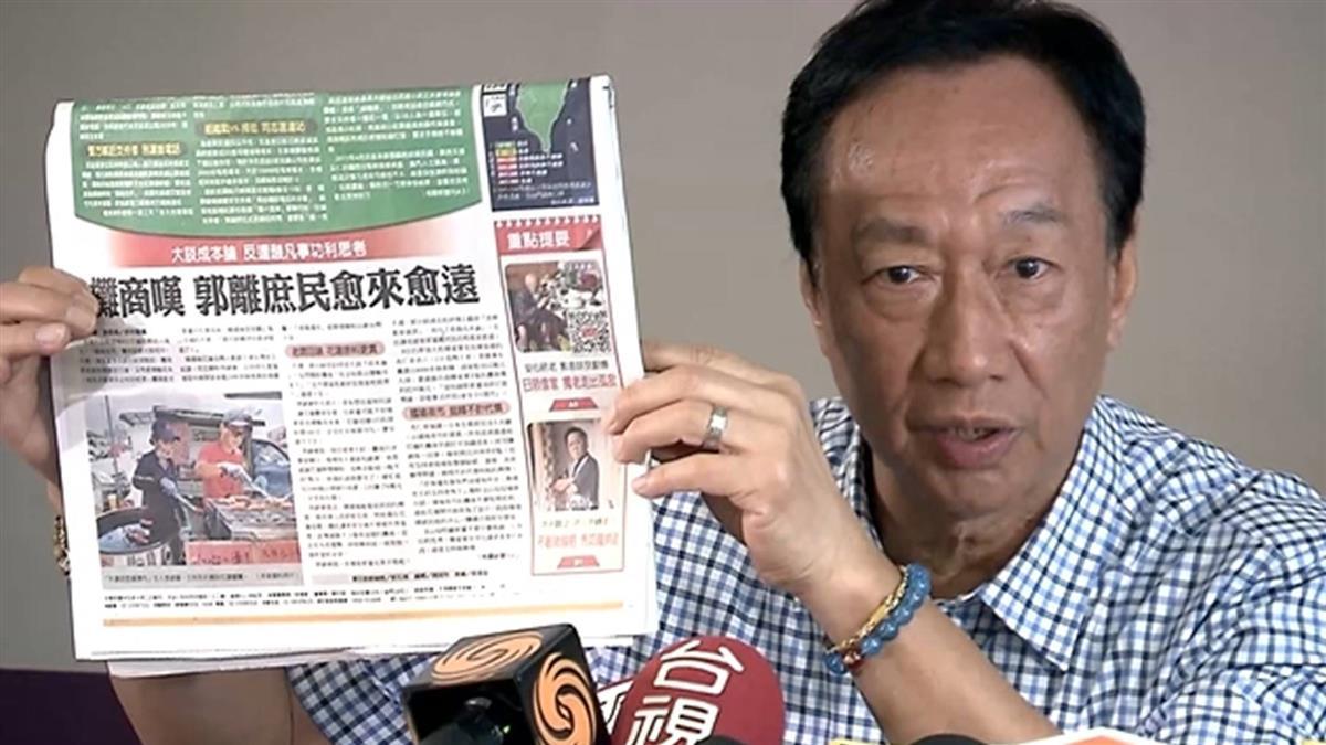 港反送中遊行 郭台銘:一國兩制是失敗的