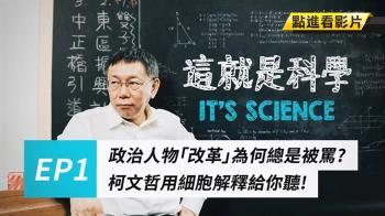 獨/柯P上課片首集獨家曝光! 幕僚:目前規劃10集