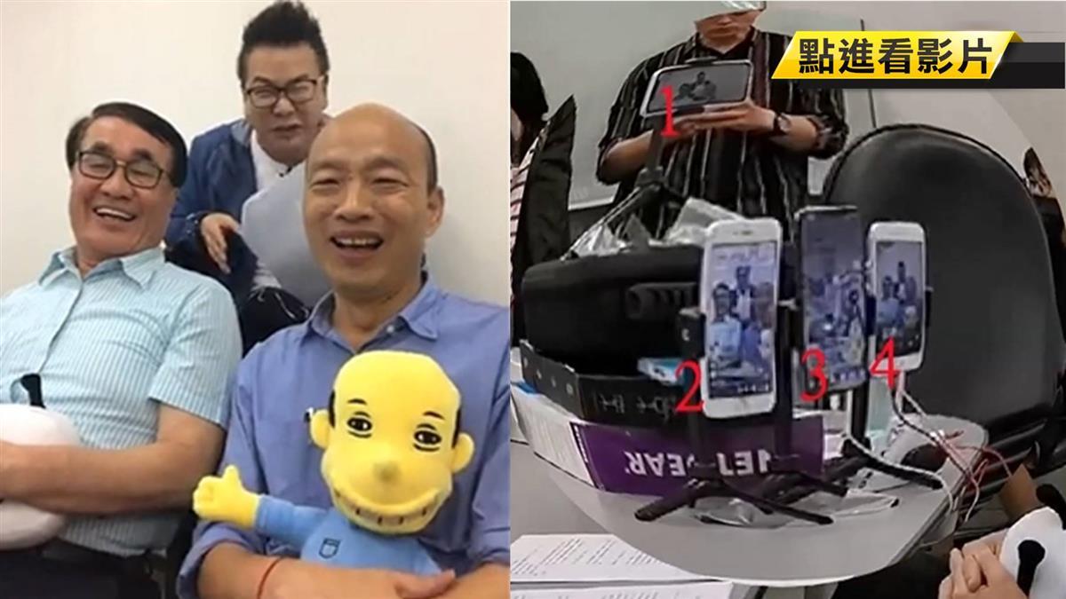 韓國瑜直播升級2.0版 五大平台同步放送