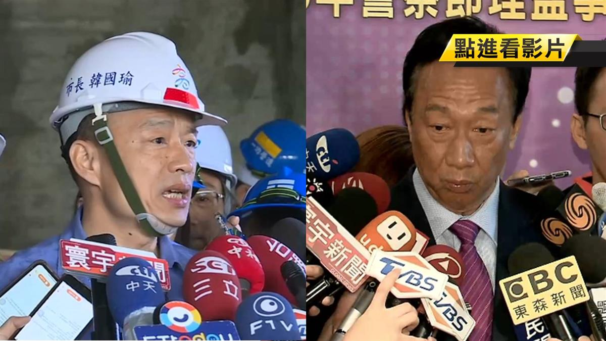 蘋果日報民調支持度被郭董追平 韓國瑜:尊重