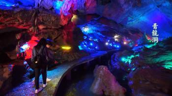 兩岸閨密重慶小旅行 天然鐘乳石洞探險囉!