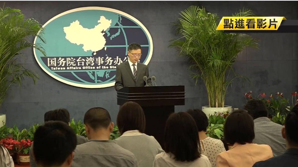 民進黨支持港民反修法 國台辦批:蓄意詆毀