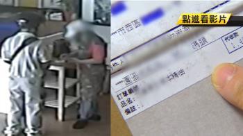 獨/疑遭一頁式詐騙外流個資 婦收莫名包裹再被騙