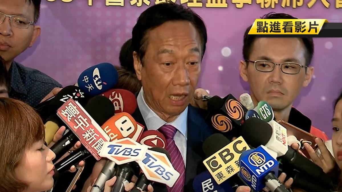嗆國民黨中央 郭台銘:缺乏管制候選人能力