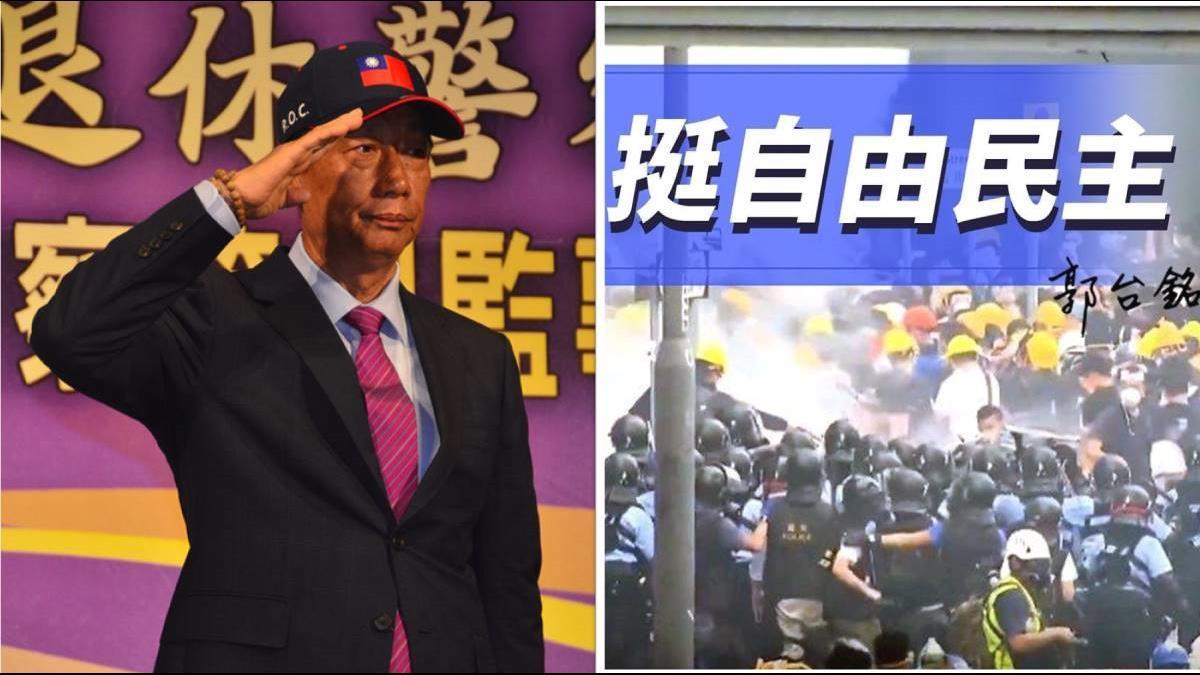 當選總統邀港人移民台灣!郭台銘聲援反送中