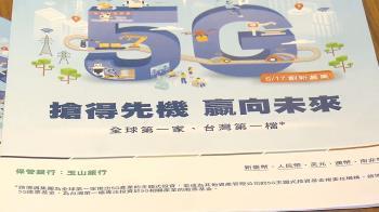 路博邁5G基金問市 專家:掌握黃金十年