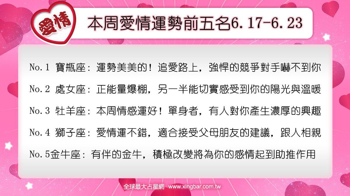 12星座本周愛情吉日吉時(6.17-6.23)