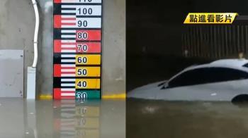 新竹暴雨…轎車誤闖積水地下道!泡泥水險滅頂
