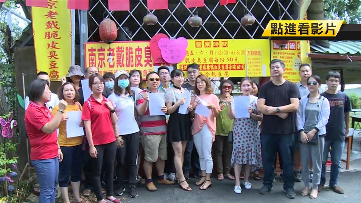 吃完狂瀉!56人抗議 求償南投臭豆腐名店