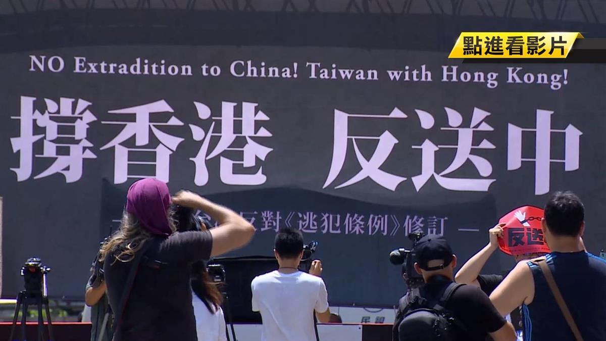 挺港反送中!上萬民眾聚集立院 齊喊撐香港