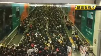 估破190萬!反送中遊行再登場 黑衣人潮擠爆地鐵