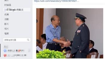 陸軍中將手插口袋 握手韓國瑜!真相超反轉