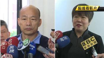 黃光芹第3爆:韓國瑜有疑心病 他親上火線回應