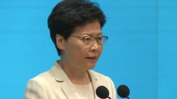 林鄭月娥向香港人道歉!未提撤回逃犯條例