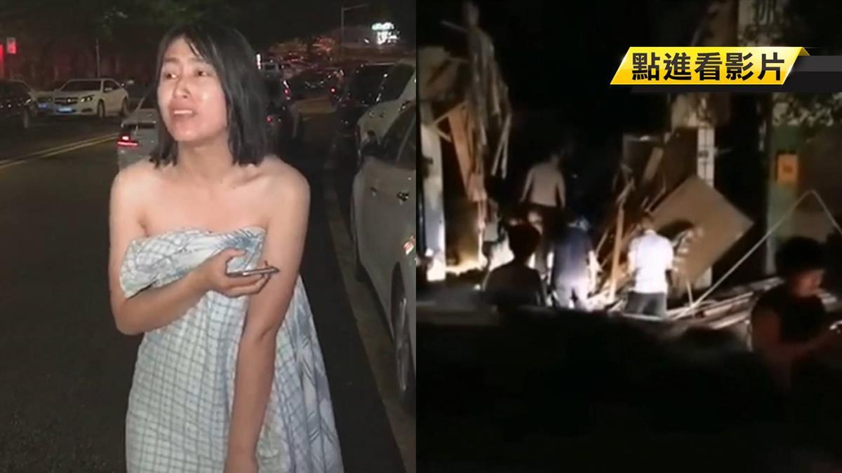 今年四川最大地震!宜賓市長寧縣規模6 傷亡攀升中