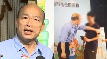 韓國瑜頒獎項 模範生嗆:要去選總統可笑