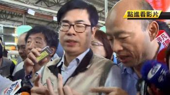 問陳其邁「為何有登革熱?」韓國瑜憂:我很怕…
