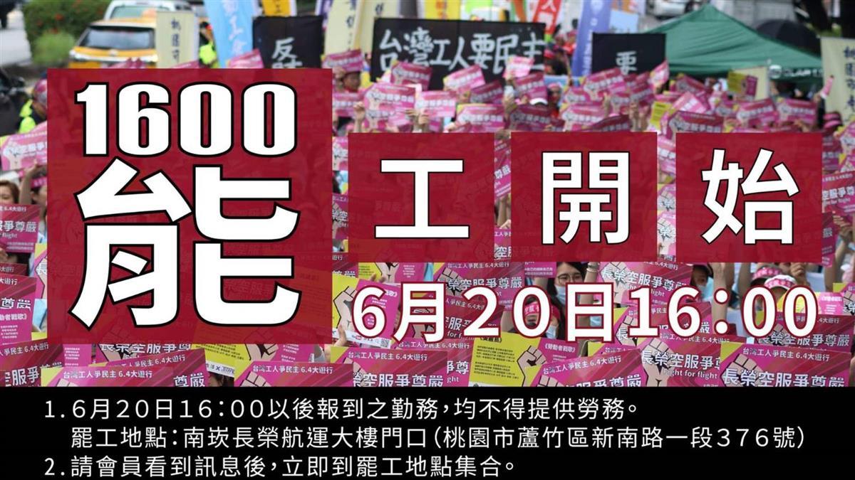 長榮勞資協商破裂 空服員宣布下午4時起罷工