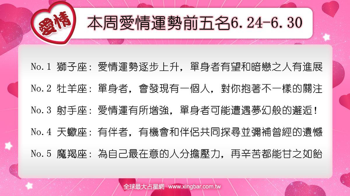 12星座本周愛情吉日吉時(6.24-6.30)