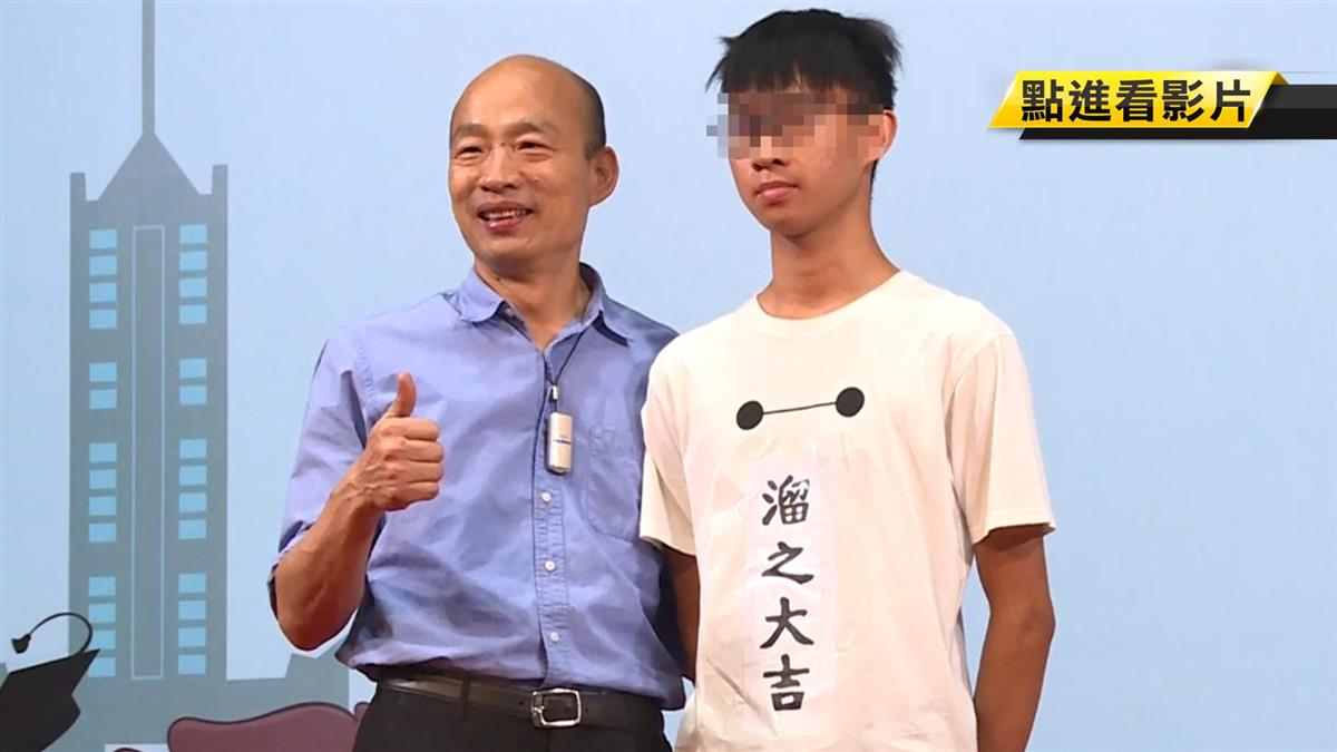 合照韓國瑜穿「溜之大吉」模範生:把高雄當跳板