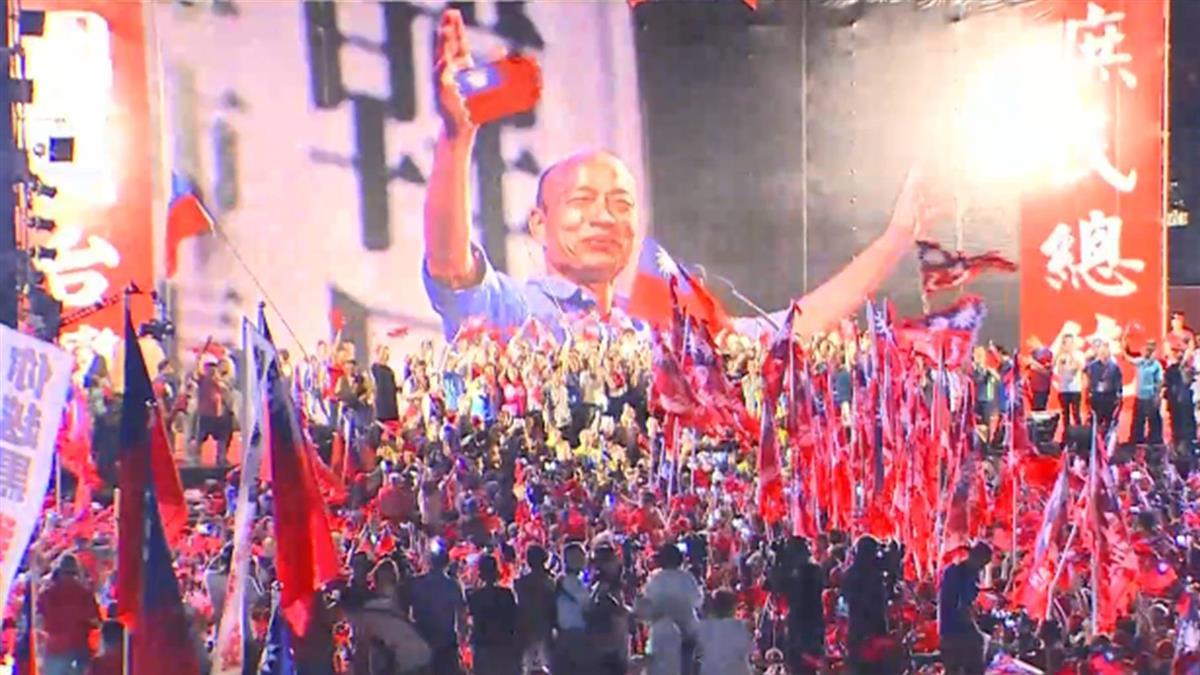 20萬韓粉擠爆!韓國瑜痛批民進黨患權力中毒症