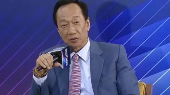 「中華民國是快破產的公司」 郭拋年改:把餅做大