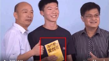 韓國瑜合影模範生 雄中生拿《為什麼愛說謊》