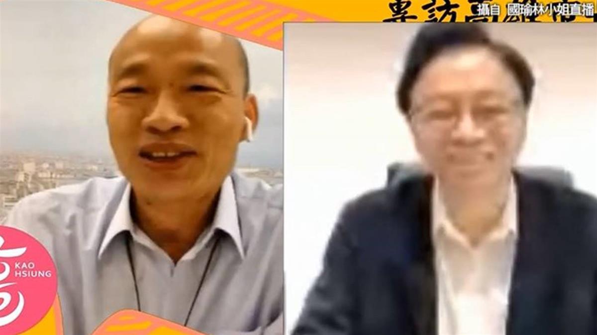 「高雄林小姐」專訪韓國瑜 驚喜同框張善政