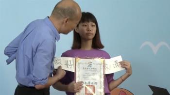 韓國瑜又被嗆!女學生獎狀機關一拉…做好做滿