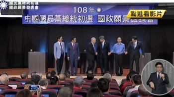 KMT首場電視政見會 黨內互打激火花