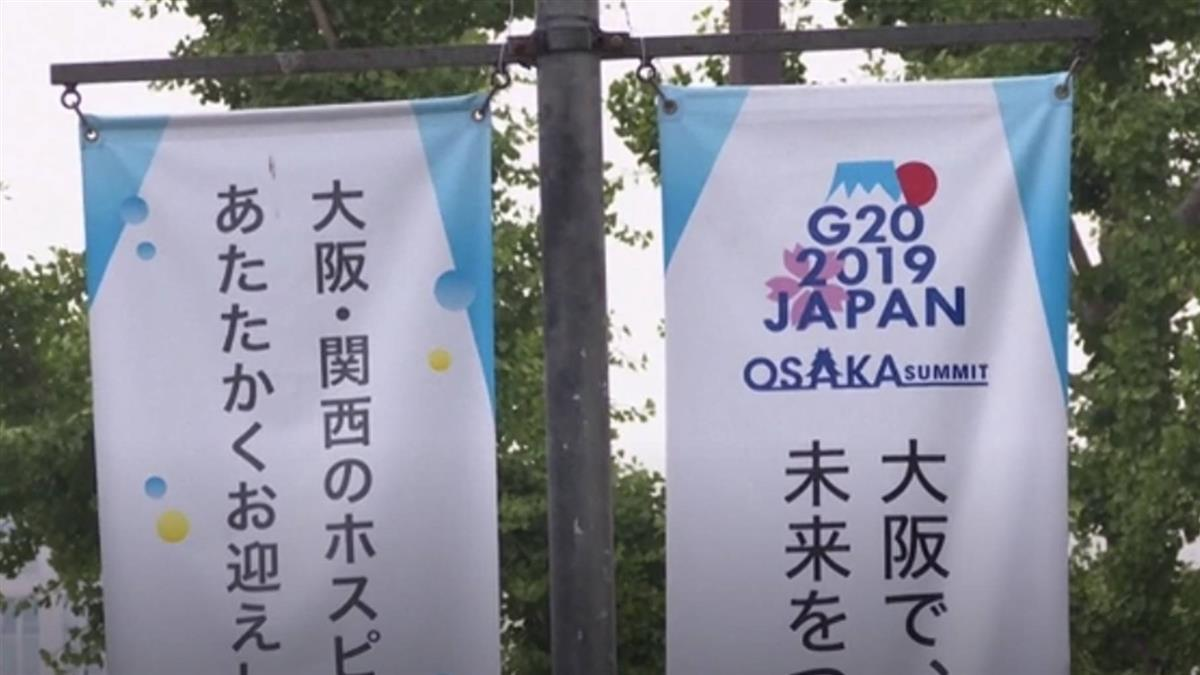 G20懶人包!重要議題一次看