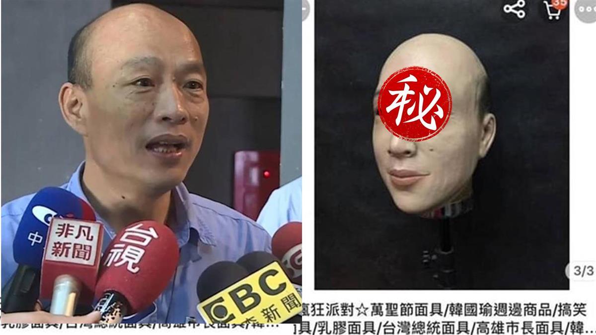購物平台驚見韓國瑜面具!網友通通嚇壞了