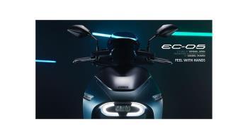 10萬有找!YAMAHA電動機車「EC-05」正式亮相
