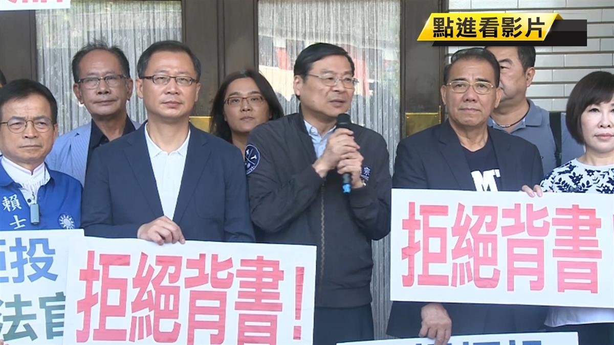 藍委拒投票! 立院同意謝銘洋等4人任大法官