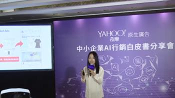 YAHOO奇摩AI原生廣告 中小企業精準行銷