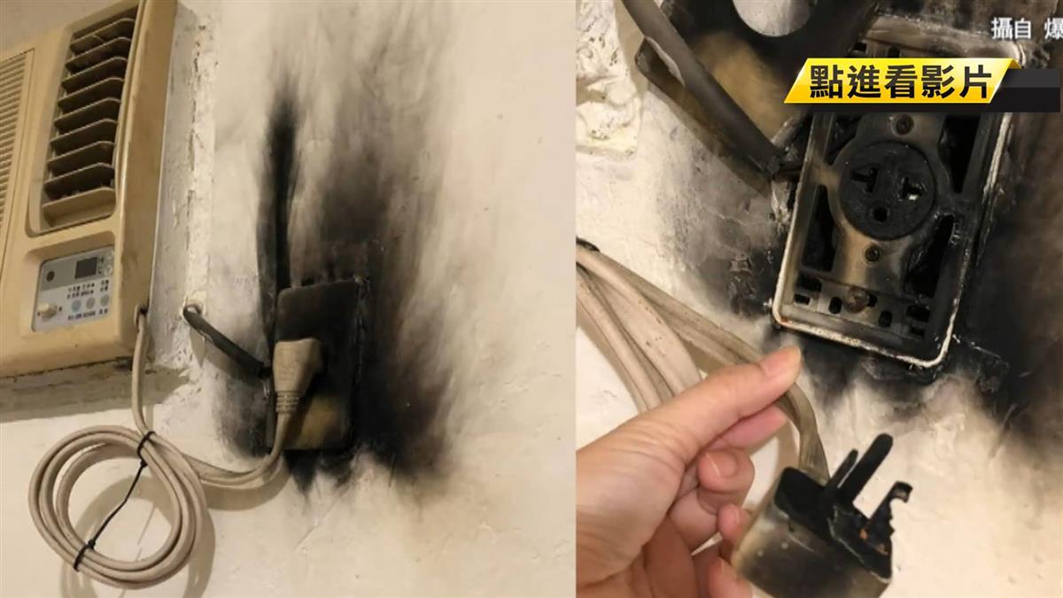 冷氣電線綑綁 插座毀滅性焦黑!專家曝關鍵原因