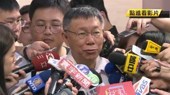 赴上海前遭陸委會警告 中央將出手?柯P:隨時都在