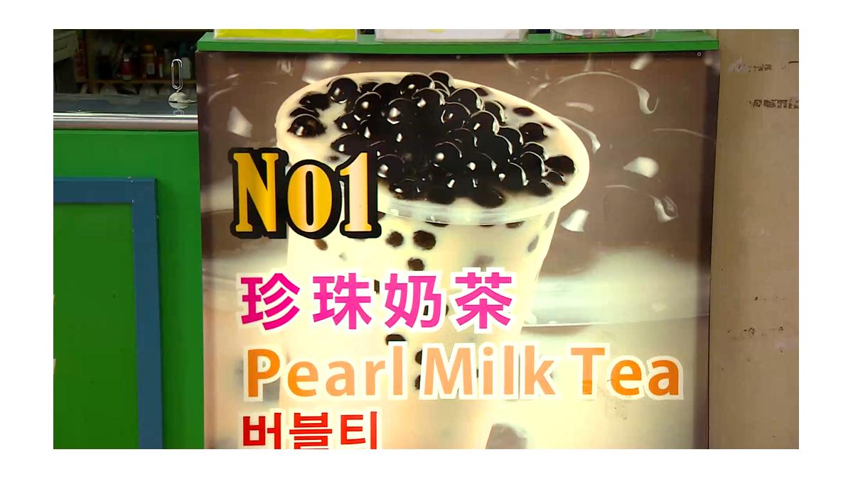 台式茶飲風靡全球 教學市場蓬勃發展
