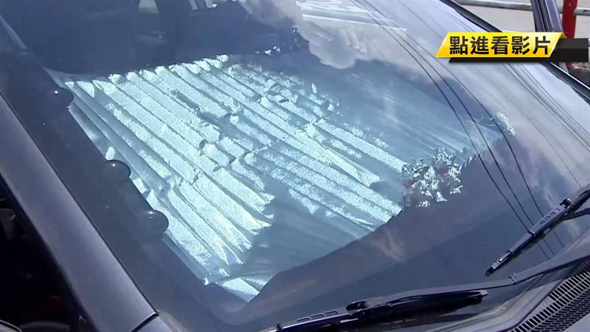 花千元網購汽車遮陽板 車主怒:沒降溫反變熱